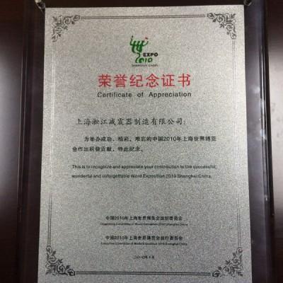上海世博会荣誉证书