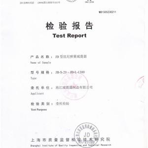 风机弹簧减震器检验报告