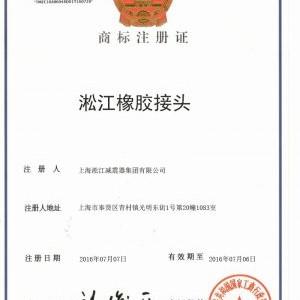 淞江橡胶接头商标证书