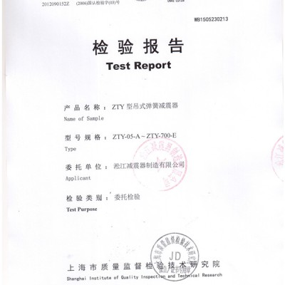 吊式减震器检验报告