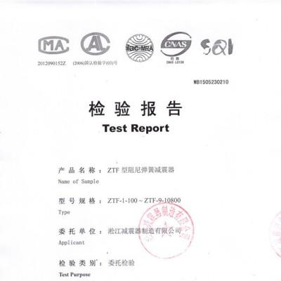 可调弹簧减震器检验报告