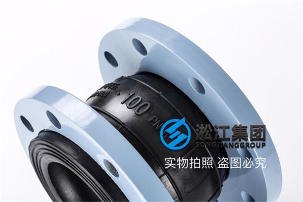 空调水系统用的DN100天津橡胶软连接