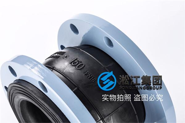 DN150 PN16球形橡胶接头,循环水用NR天然橡胶