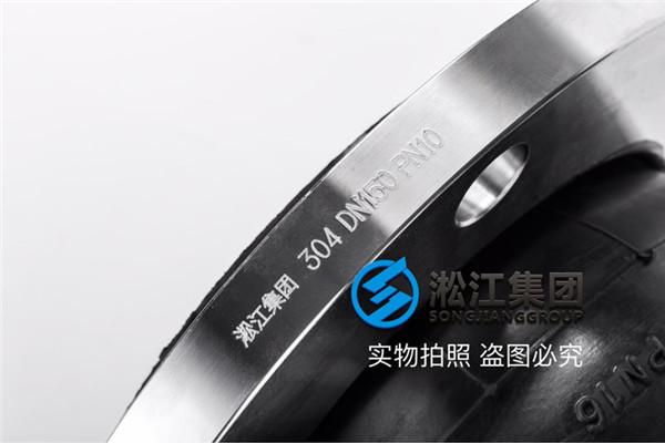 北京采购过乳化液DN80/DN40 304法兰NBR+PTFE橡胶避震喉