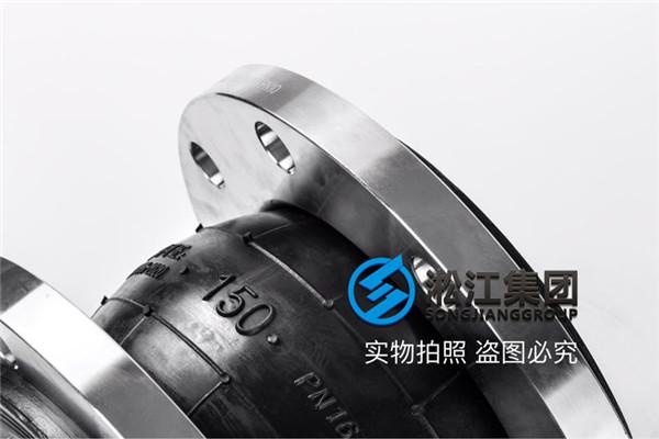 日处理300吨选矿厂DN150/304不锈钢法兰橡胶接头