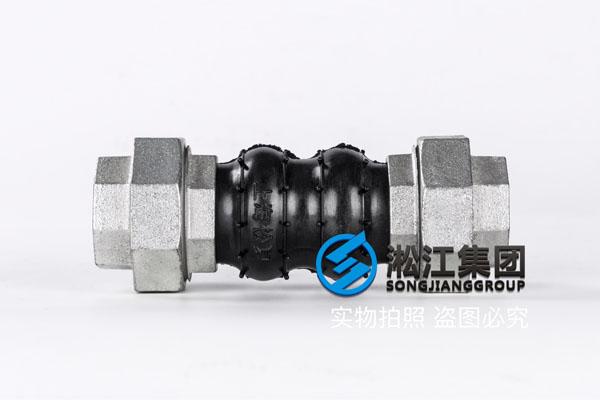 合肥询价DN50/DN40活节式橡胶软连接