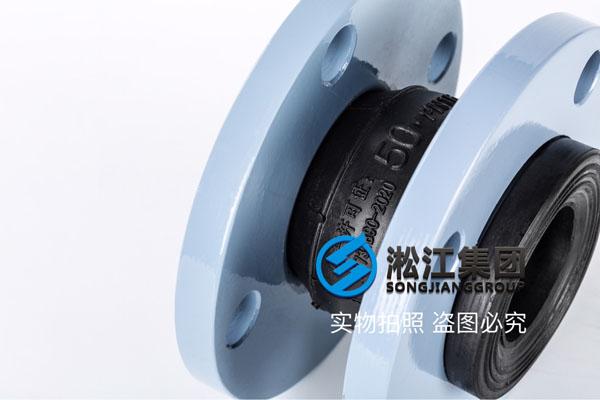 常州采购DN50x1.6可曲挠橡胶接头,常规产品皆有现货