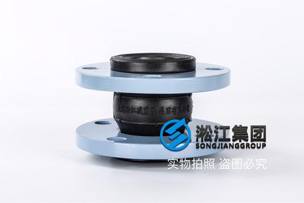 DN50橡胶软接头,过常温水选天然橡胶