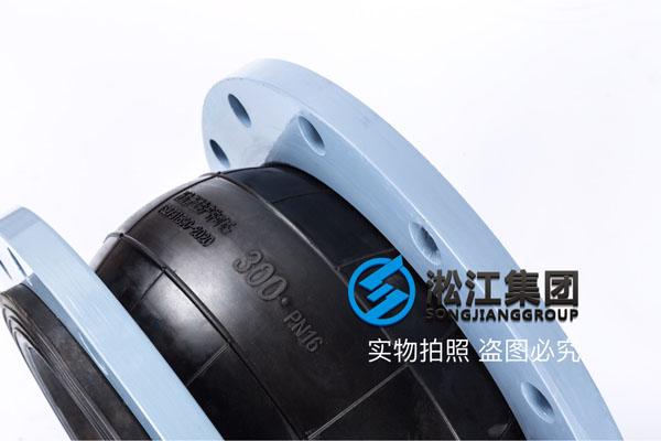 淄博DN300橡胶接头/软节,普通介质用天然橡胶