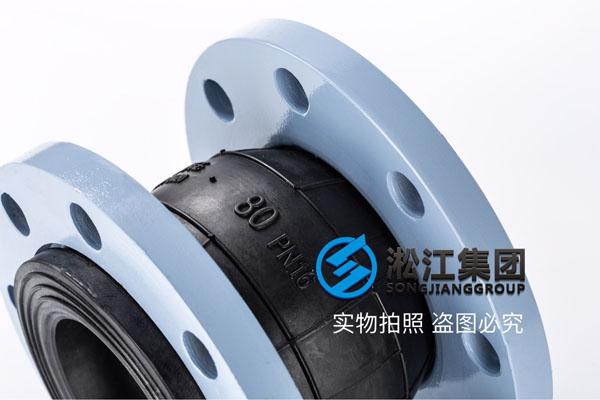 """北京采购""""中航信四期""""项目DN80橡胶软接头"""