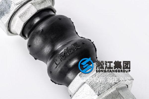 深圳采购DN65/N80活接丝扣式橡胶接头