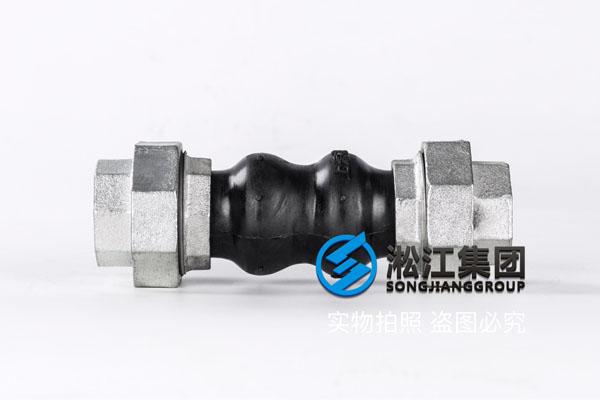 广州询价DN20/DN25 304材质丝扣橡胶接头