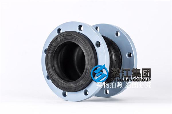 北京法兰橡胶接头型号DN125,麻烦报价