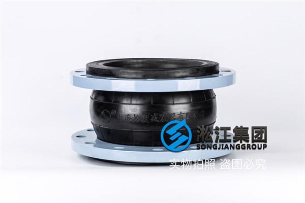 北京DN250单球橡胶软接头