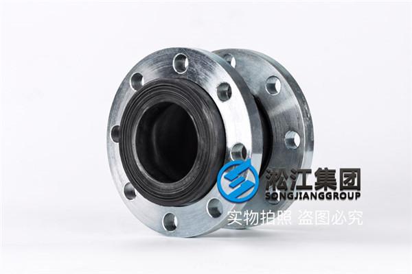DN80内衬四氟耐油橡胶接头,介质航空煤油设备配套