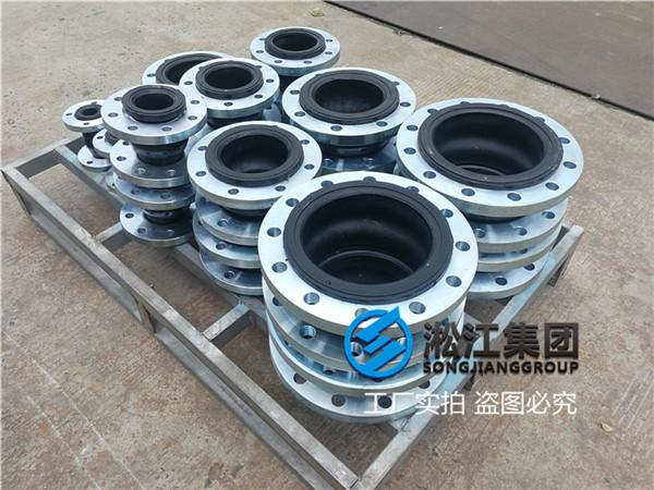 空调水管路DN300橡胶软接头16公斤的带限位多少钱?