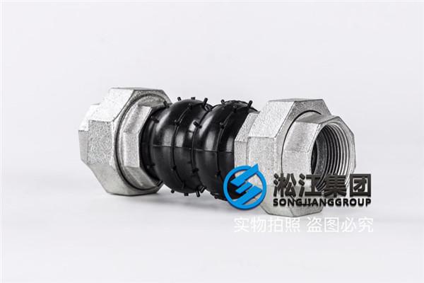 自来水公司用DN40丝扣橡胶接头