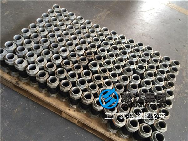 改造项目用DN40丝扣橡胶软连接,连接形式螺纹连接
