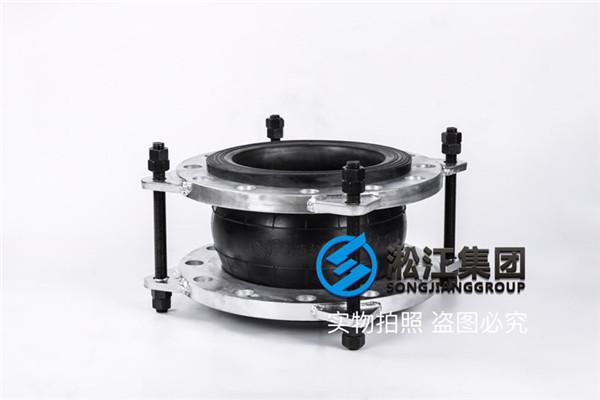 过乳化液DN250可曲挠橡胶接头