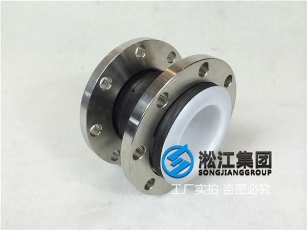 DN80/DN65耐强酸碱内衬四氟可曲挠橡胶接头