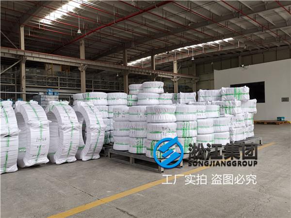造纸厂用DN250天然橡胶接头
