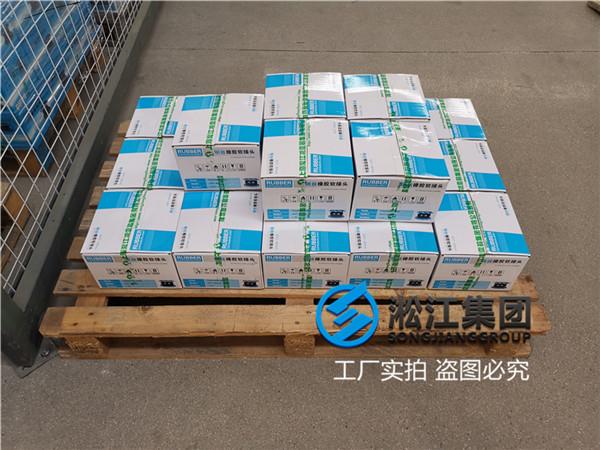 冷热水系统用DN100/DN150橡胶软连接