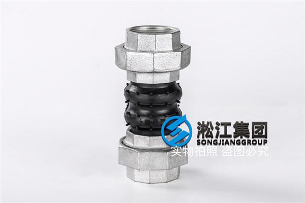 过常温水用的DN50淞江丝扣橡胶接头
