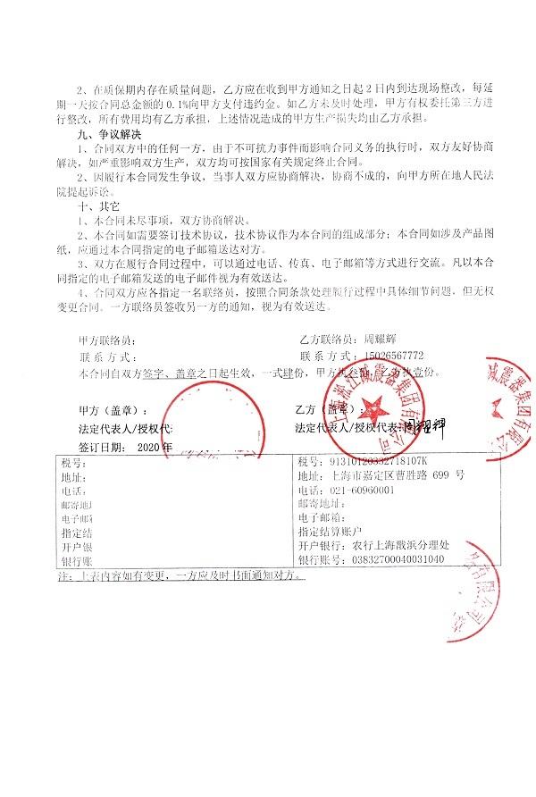 【双鸭山市垃圾焚烧发电项目】减振器合同