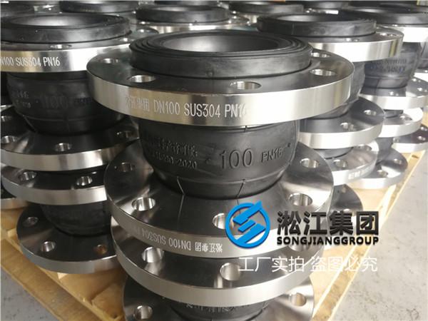制冷系统dn100挠性橡胶接管,软接头,能耐低温
