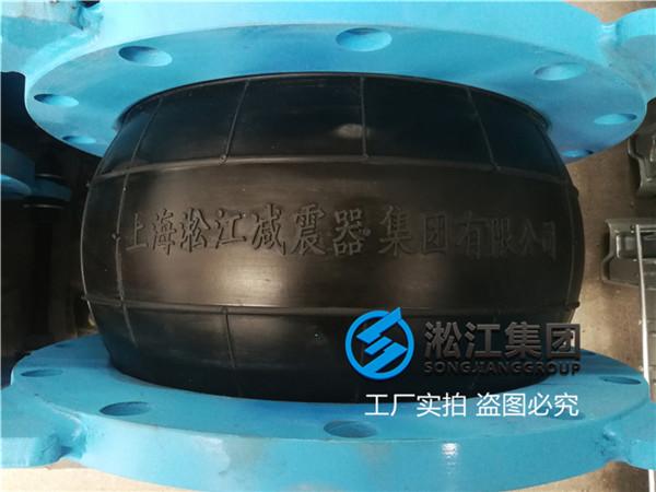 水浴式换热器可曲挠橡胶接头耐磨防腐