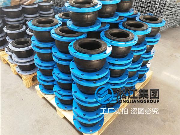 奥园地产工程304不锈钢法兰橡胶接头