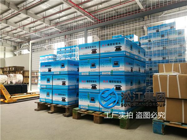 热水潜水泵可挠性橡胶软接头行业标准