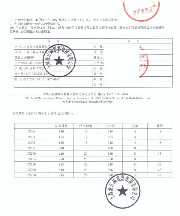 【哈尔滨极地馆项目】DE橡胶接头合同