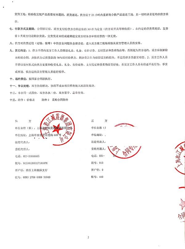 【上海图书馆东馆】空调与通风减振器合同