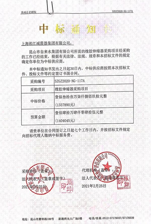 淞江集团2021中标通知书【昆山市自来水集团有限公司项目】