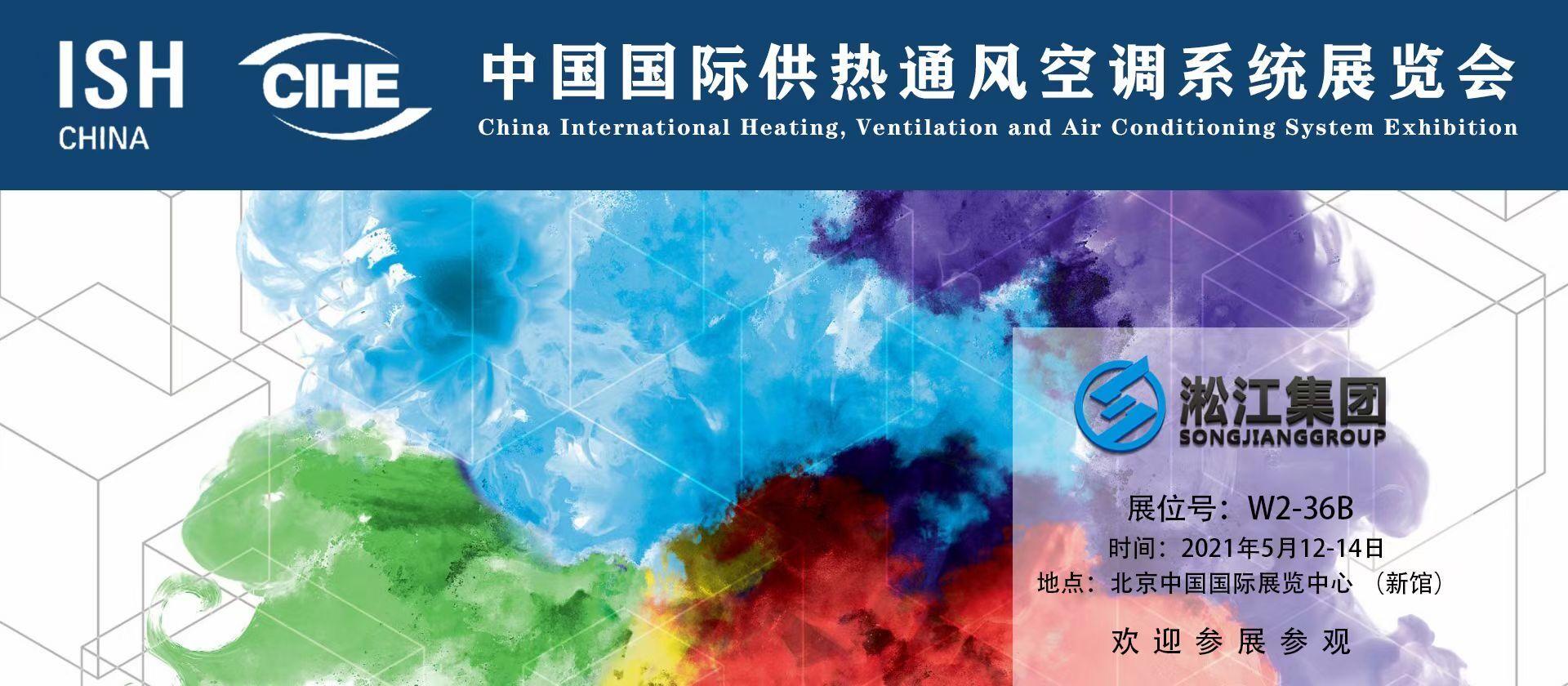 淞江集团参加2021年中国国际北京供热展览会