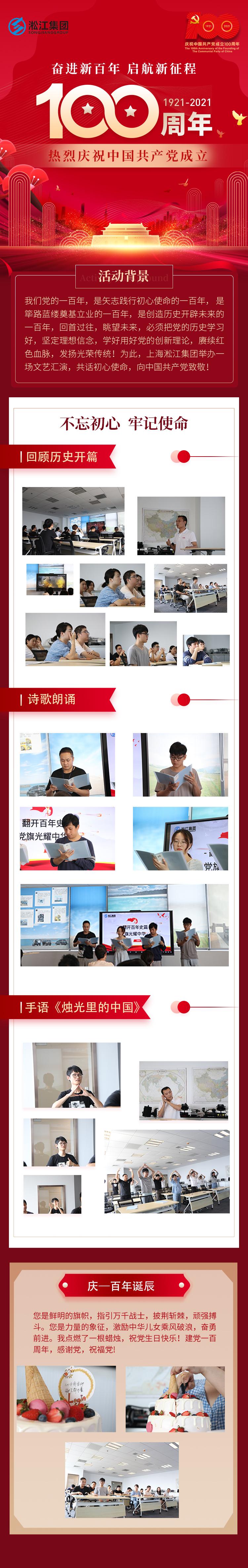 淞江集团热烈庆祝中国共产党成立100周年庆典