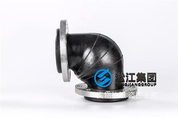 KWT(WGD)-DN100可曲挠橡胶弯头